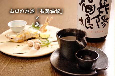 長陽福娘×魚